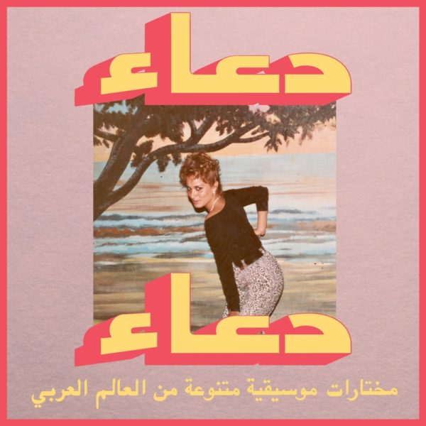 """Habibi Funk Announces """"Eclectic Compilation"""" with Douaa's Loungy Moroccan Pop"""