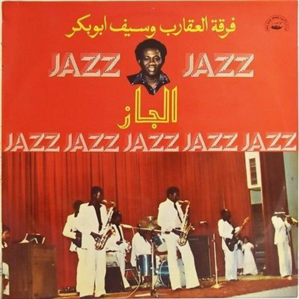 New Releases of Sudanese Music